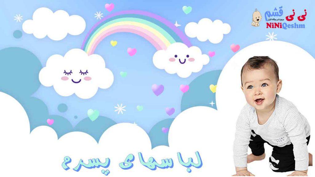 لباس سیسمونی پسرانه نوزادی